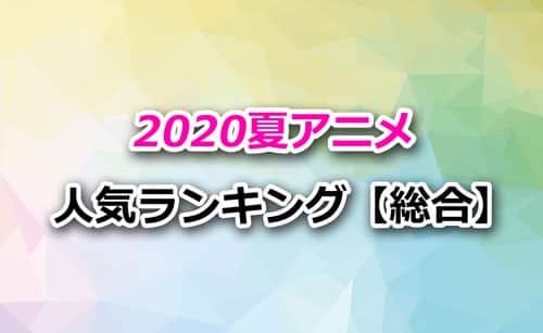 2020夏アニメの人気ランキング一覧【総合Ver.】