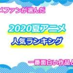【2020夏アニメ】人気ランキング一覧!アニメファンが選ぶ1位とは?
