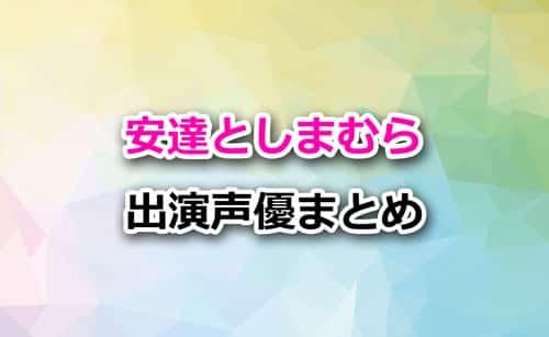 アニメ「安達としまむら」出演声優まとめ
