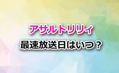 アニメ「アサルトリリィBOUQUET(ブーケ)」の最速放送日はいつ頃!?