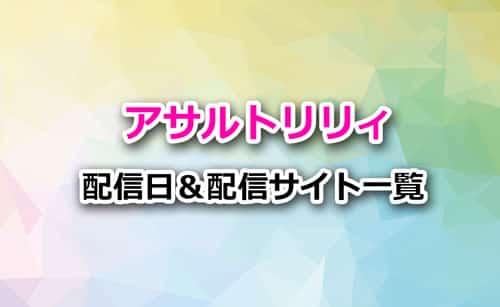 アニメ「アサルトリリィBOUQUET(ブーケ)」の配信日&配信サイト一覧表