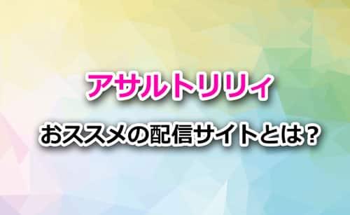 アニメ「アサルトリリィBOUQUET(ブーケ)」を視聴する際のオススメの配信サービスについて