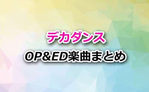 アニメ「デカダンス」OP&ED楽曲まとめ