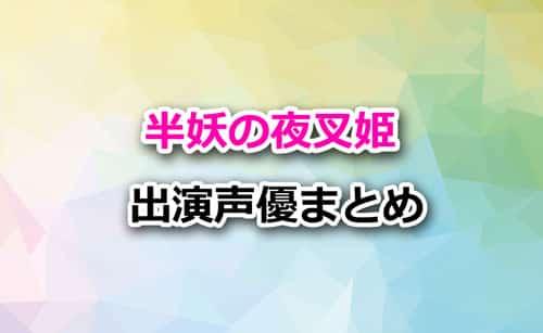 アニメ「半妖の夜叉姫」出演声優まとめ