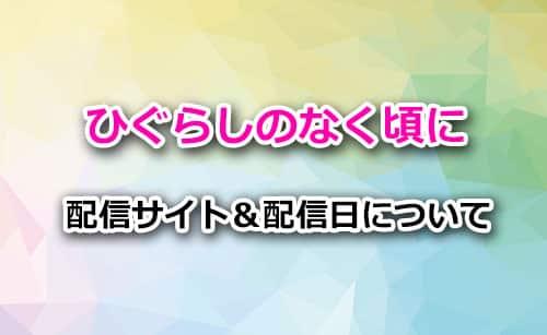 アニメ「ひぐらしのなく頃に(2020)」の配信サイト&配信日