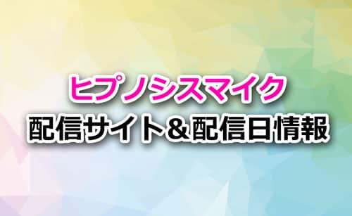 アニメ「ヒプノシスマイク」の配信サイト&配信日