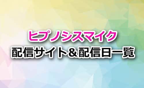 アニメ「ヒプノシスマイク」配信日&配信サイト一覧