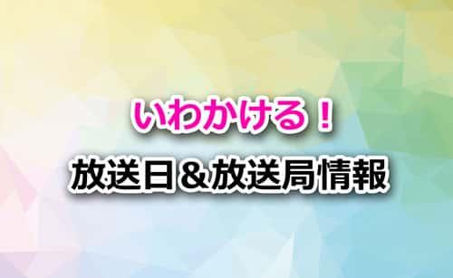 アニメ「いわかける」の放送日&放送局情報