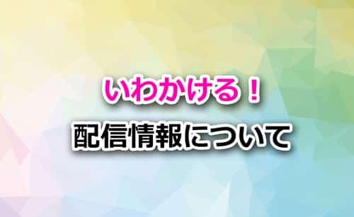 アニメ「いわかける」の配信情報