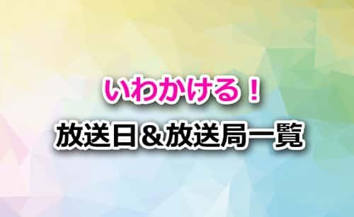 アニメ「いわかける」の放送日&放送局一覧【地上波】