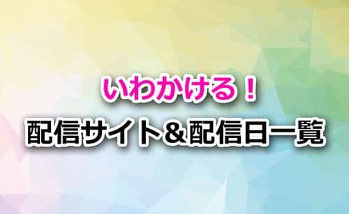 アニメ「いわかける」の配信サイト&配信日一覧