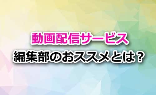 編集部オススメのアニメ見放題配信サービス