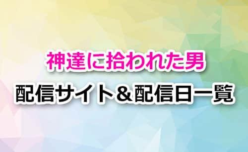 アニメ「神達に拾われた男」の配信サイト&配信日一覧