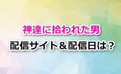 アニメ「神達に拾われた男」の配信サイト&配信日とは?