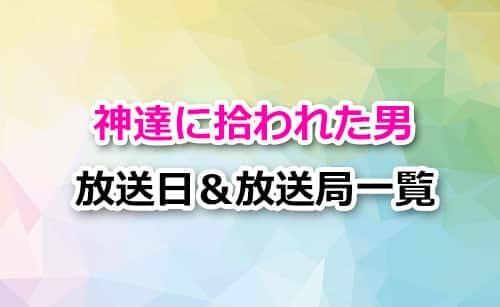 アニメ「神達に拾われた男」の放送日&放送局一覧【地上波】