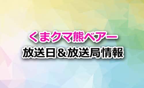 アニメ「くまクマ熊ベアー」の放送日や放送局とは!?