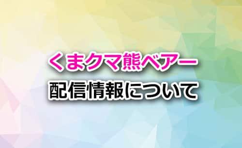 アニメ「くまクマ熊ベアー」の配信情報