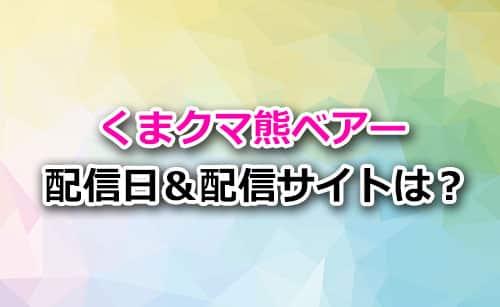 アニメ「くまクマ熊ベアー」の配信サイト&最速配信日とは!?