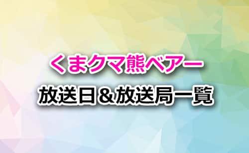 アニメ「くまクマ熊ベアー」放送日&放送局一覧【地上波】