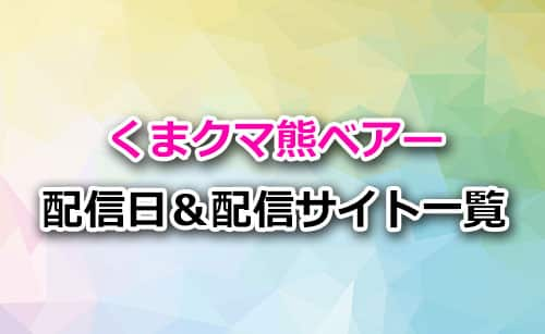 アニメ「くまクマ熊ベアー」配信サイト&配信日一覧
