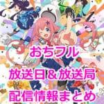 【おちこぼれフルーツタルト】放送日&放送局一覧!いつからスタート?