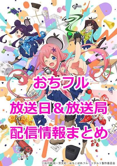 アニメ「おちこぼれフルーツタルト」の放送日&放送局情報