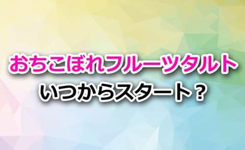 アニメ「おちこぼれフルーツタルト」はいつから!?最速放送日は?