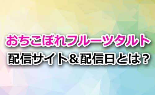 アニメ「おちこぼれフルーツタルト」の配信サイトや配信日について