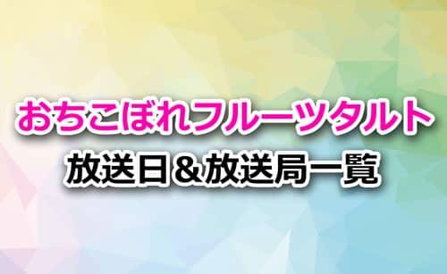 アニメ「おちこぼれフルーツタルト」の放送日&放送局一覧【地上波】