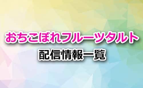 アニメ「おちこぼれフルーツタルト」の配信サイト&配信日一覧