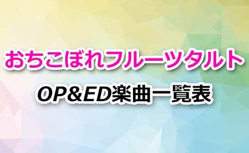 アニメ「おちこぼれフルーツタルト」のOP&ED楽曲一覧
