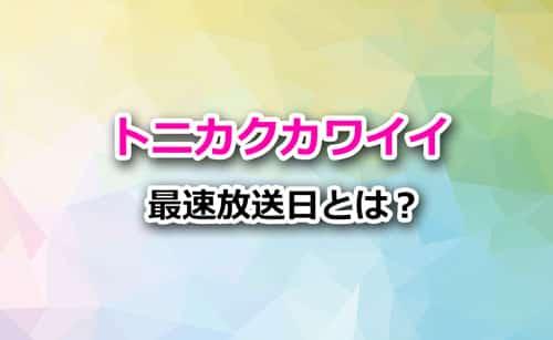 アニメ「トニカクカワイイ」の最速放送日は?いつからスタート?