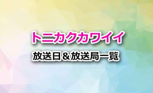 アニメ「トニカクカワイイ」の放送日&放送局一覧