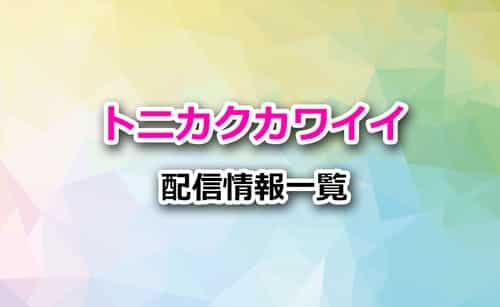 アニメ「トニカクカワイイ」の配信情報一覧
