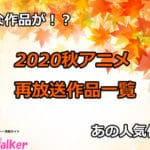【2020秋アニメ】再放送アニメ一覧!10月より放送開始の作品まとめ