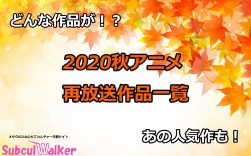 2020秋アニメの再放送作品一覧
