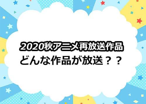 「2020秋アニメ」再放送作品一覧