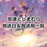 【安達としまむら】放送日&放送局一覧!いつからスタート!?