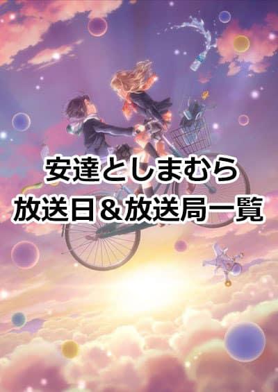 アニメ「安達としまむら」の放送日&放送局一覧