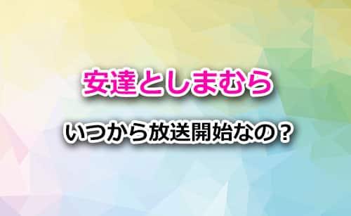 アニメ「安達としまむら」はいつから?最速放送日が知りたい!