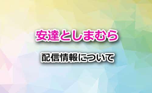 アニメ「安達としまむら」の配信情報