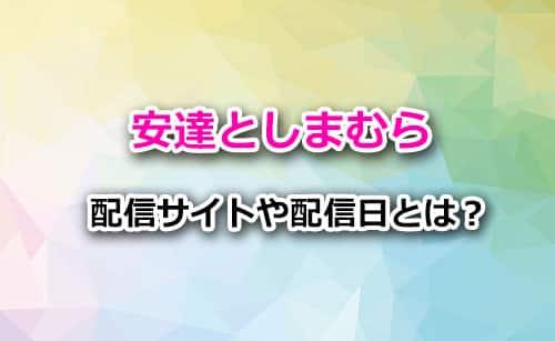 アニメ「安達としまむら」の配信サイトや配信日程