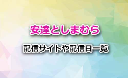 アニメ「安達としまむら」の配信サイト&配信日程一覧表