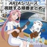 「ARIA」アニメシリーズの観る順番まとめ!時系列&あらすじを紹介