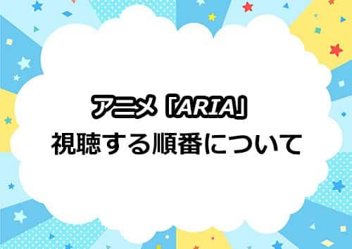 アニメ「ARIA」を観る順番について