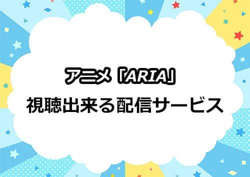 アニメ「ARIA」を視聴できるネット配信サイト