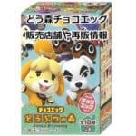 【どうぶつの森チョコエッグ】販売店舗&再販&予約情報まとめ!