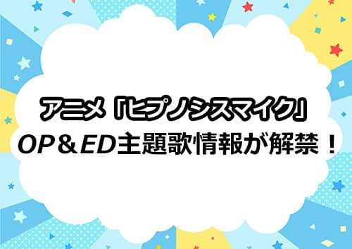 アニメ「ヒプノシスマイク」のOP&ED主題歌情報が解禁