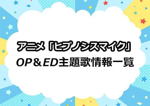 アニメ「ヒプノシスマイク」のOP主題歌情報一覧
