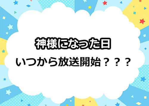アニメ「神様になった日」はいつから放送開始?最速放送日は?